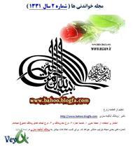 دانلود مجله خواندنیهای 60 سال پیش ایران - شماره 2