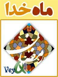 دانلود کتاب رمضان ماه خدا - فضیلت، اعمال، احکام