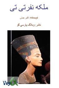 دانلود کتاب ملکه نفر تی تی - Nefertiti
