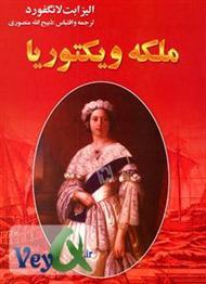 دانلود کتاب ملکه ویکتوریا