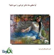 دانلود کتاب معنی ماههای ایرانی