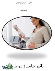 دانلود کتاب تاثیر ماساژ در زمان بارداری