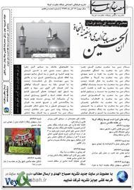 دانلود کتاب نشریه مصباح الهدی - شماره 67