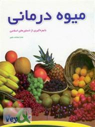 دانلود کتاب میوه درمانی با بهره گیری از دستورهای اسلامی
