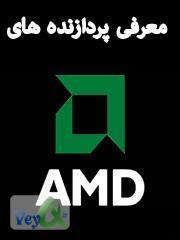 دانلود کتاب معرفی پردازنده های AMD