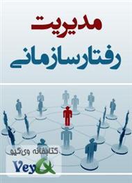 دانلود کتاب مدیریت رفتار سازمانی