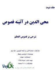 دانلود کتاب محی الدین در آئینه فصوص - جلد دوم