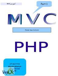 دانلود کتاب آموزش mvc در php