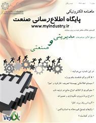 دانلود مجله الکترونیکی مقالات مدیریتی و صنعتی - شماره اول