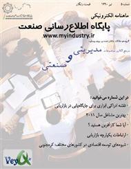دانلود مجله الکترونیکی مقالات مدیریتی و صنعتی - شماره پنجم