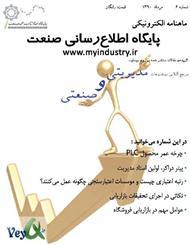 دانلود مجله الکترونیکی مقالات مدیریتی و صنعتی - شماره ششم