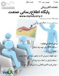 دانلود مجله الکترونیکی مقالات مدیریتی و صنعتی - شماره هفتم