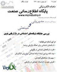 دانلود مجله الکترونیکی مقالات مدیریتی و صنعتی - شماره نهم