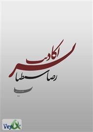 دانلود کتاب نشر اکاذیب - مجله شعر