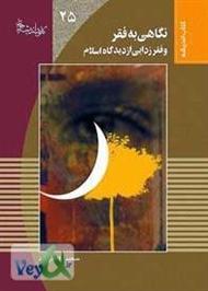 دانلود کتاب نگاهی به فقر و فقرزدایی از دیدگاه اسلام