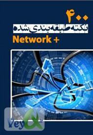 دانلود کتاب 400 نکته طبقه بندی شده +Network