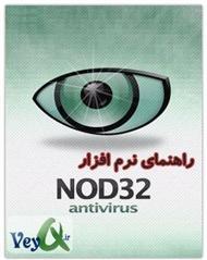 دانلود کتاب راهنمای نرم افزار Eset Nod32 Antivirus