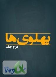 دانلود کتاب پهلوی ها در 2 جلد