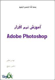 دانلود کتاب آموزش نرم افزار فتوشاپ Adobe Photoshop