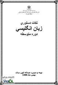 دانلود کتاب نکات دستوری زبان انگلیسی دوره متوسطه