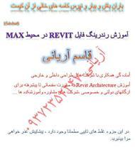 دانلود کتاب آموزش استفاده از فایل Revit در نرم افزار 3D Max