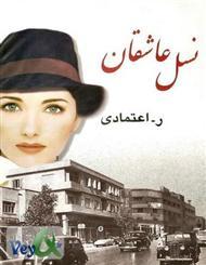 دانلود کتاب رمان نسل عاشقان