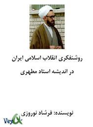دانلود کتاب روشنفکری انقلاب اسلامی در اندیشه مرتضی مطهری