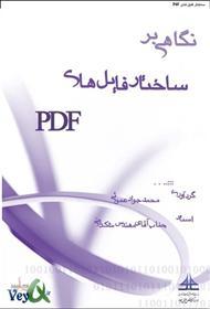 دانلود کتاب نگاهی بر ساختار فایل های pdf