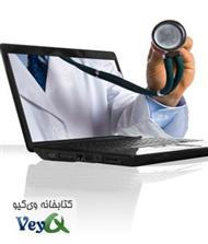 دانلود کتاب سلامت الکترونیک