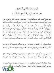 دانلود کتاب طرب نامه نظامی گنجوی و ساقینامه حافظ شیرازی