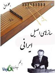 دانلود کتاب معرفی سازهای اصیل ایرانی