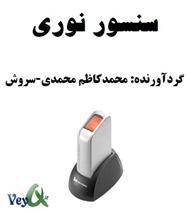 دانلود کتاب سنسور نوری - حسگر نوری