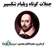دانلود کتاب جملات کوتاه ویلیام شکسپیر