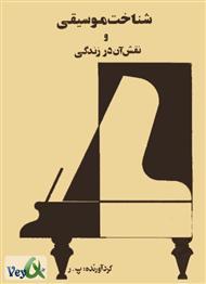 دانلود کتاب شناخت موسیقی و نقش آن در زندگی