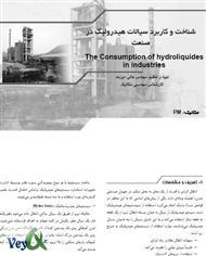 دانلود کتاب شناخت و کاربرد سیالات هیدرولیک در صنعت