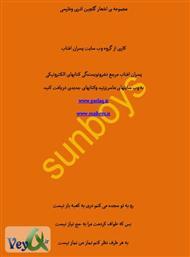 دانلود کتاب گلچین اشعار آذری و فارسی