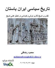 دانلود کتاب تاریخ سیاسی ایران باستان