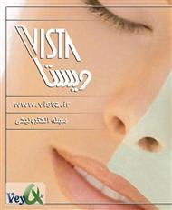 دانلود کتاب زیبایی و مراقبت از پوست - مجله ویستا