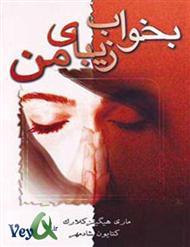 دانلود کتاب رمان بخواب زیبای من
