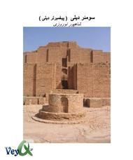دانلود کتاب سومئر دیلی - زبان سومری