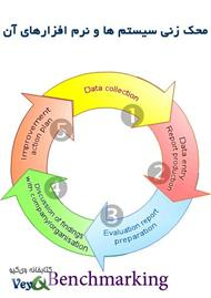 دانلود کتاب محک زنی (Benchmarking) سیستم ها و نرم افزارهای آن