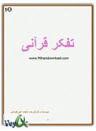 دانلود کتاب تفکر قرآنی
