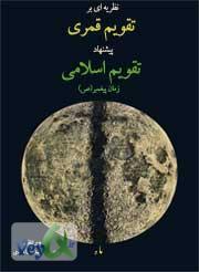 دانلود کتاب نظریه ای بر روی تقویم قمری
