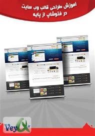 دانلود کتاب آموزش طراحی قالب وب سایت در فتوشاپ از پایه