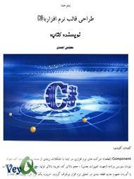 دانلود کتاب آموزش کامل طراحی قالب نرم افزار با زبان برنامه نویسی شارپ
