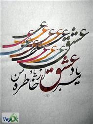 دانلود کتاب تاریخچه خط فارسی