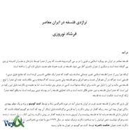 دانلود کتاب تراژدی فلسفه در ایران معاصر