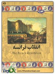 دانلود کتاب انقلاب فرانسه