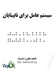 دانلود کتاب سیستم عامل برای نابینایان