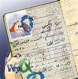 دانلود کتاب کاملترین مرجع نام های دختران ایرانی (پارسی ، زرتشتی و شاهانه)